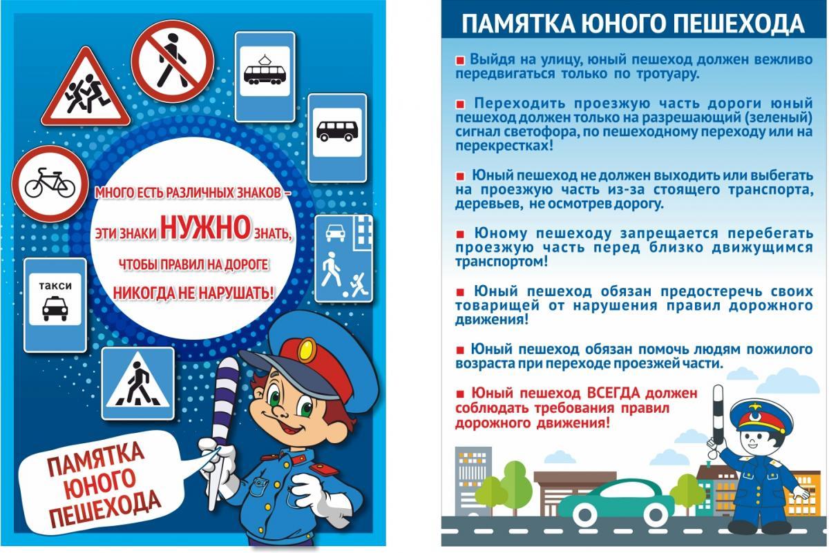 Картинки по запросу Безопасность дорожного движения